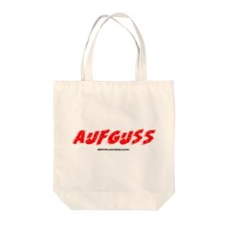 アウフグース!!!! Tote bags