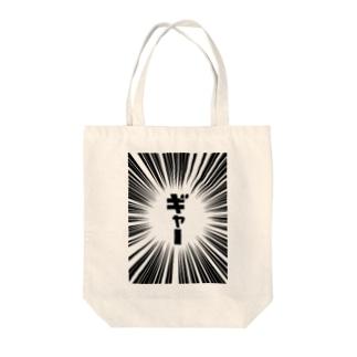 ギャー Tote bags