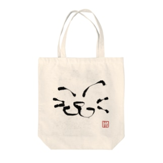ねこは笑う。 Tote bags