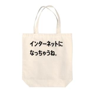 インターネットになっちゃうね。 Tote bags