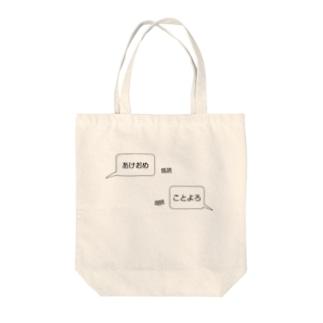 メッセージ風【あけおめ&ことよろ】 Tote bags