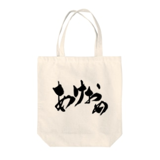 あけおめ Tote bags