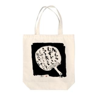 #いくぞ岩田屋  考 る Tote bags
