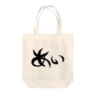 『あい』は世界を変える Tote bags