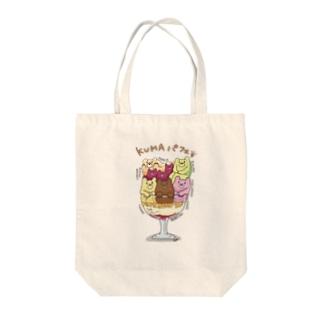 くまパフェ Tote bags