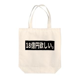 18億円欲しい。 Tote bags