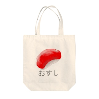おすしたべたい Tote bags
