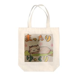 まったりネコくん Tote bags