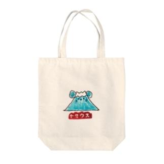 しりとり生物山ウス富士 Tote bags