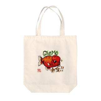 【金魚】 ランチュウ~贅沢は素敵だ~ Tote bags