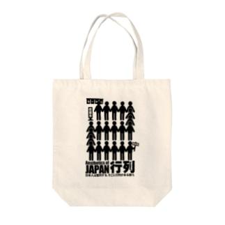 日本の美学 行列 Tote bags