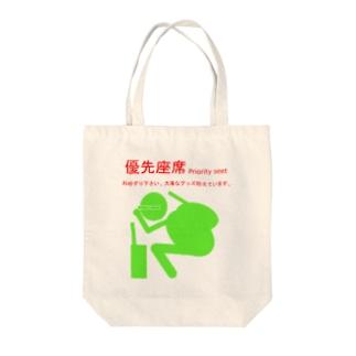オタク優先座席(゜∀゜)キター!! Tote bags
