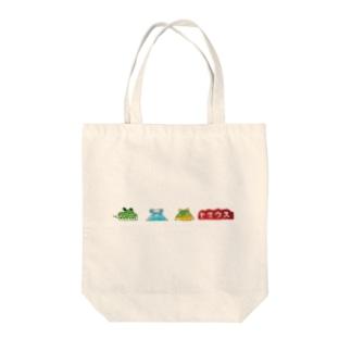 しりとり生物山ウス達 Tote bags