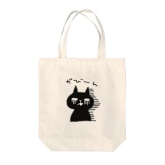 ガビーンねこちゃん Tote bags