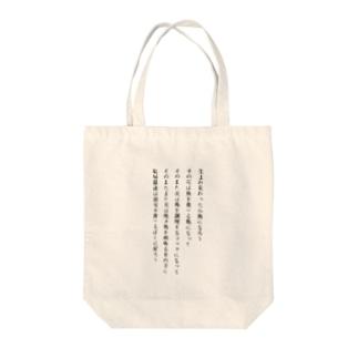 九月の詩 Tote bags