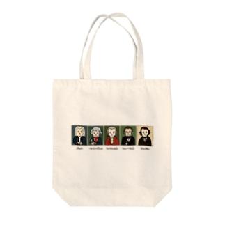音楽室の肖像画 Tote bags
