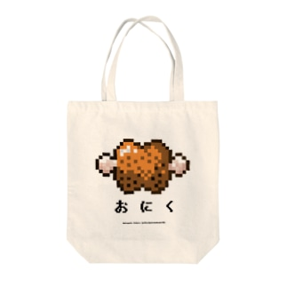 8bitおにく Tote bags