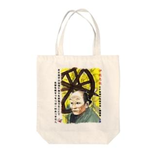 #いくぞ岩田屋 伊能忠敬 Tote bags