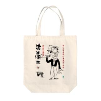 #いくぞ岩田屋 溝口健二映画監督 Tote bags