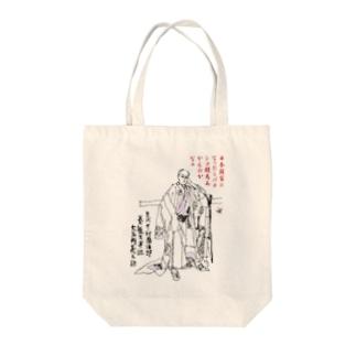 #いくぞ岩田屋 先代 中村鴈治郎 Tote bags