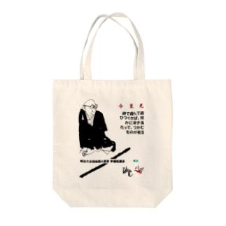 #いくぞ岩田屋 僧作家 今東光  Tote bags