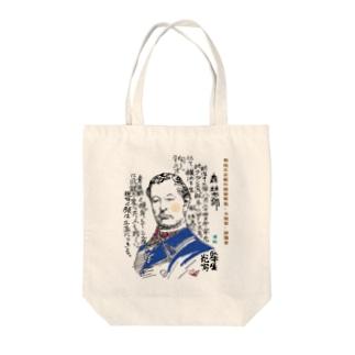 #いくぞ岩田屋 小説家 森鴎外 Tote bags