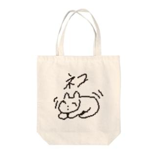震えるネコ Tote bags