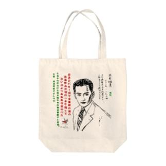 #いくぞ岩田屋  俳優 岡田時彦 Tote bags