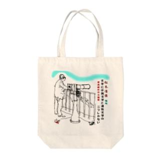 #いくぞ岩田屋 ② 松本清張 Tote bags