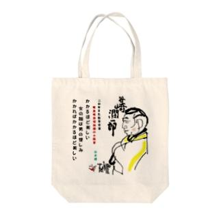 #いくぞ岩田屋  作家 谷崎潤一郎 Tote bags