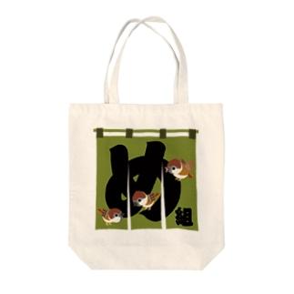 め組のすずめ Tote bags