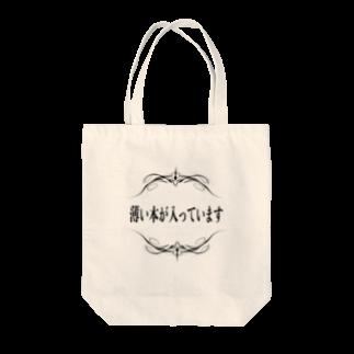 コナカマ通販SUZURI支店の薄い本が入っています Tote bags