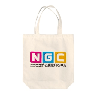NGC『オフィシャルロゴ』(Ver.1.1) トートバッグ