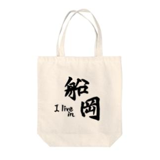 船岡に住んでいる Tote bags