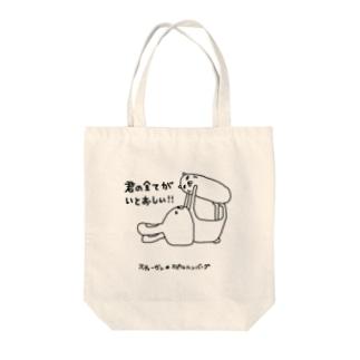 君の全てがいとおしい!! Tote bags