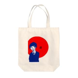 虚くん Tote bags