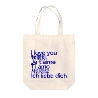 愛してる (青) Tote bags