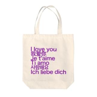 happy_aopi05の愛してる (紫) Tote bags