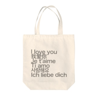 愛してる (白) Tote bags