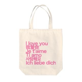 happy_aopi05の愛してる (桃) Tote bags