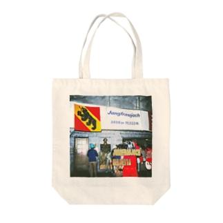 スイス:ユングフラウヨッホ駅 Switzerland: Jungfraujoch Station Tote bags