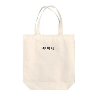 SHINee Tote bags