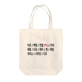 EXO Tote bags