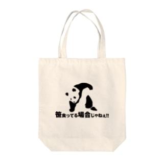 笹食ってる場合じゃねぇ!! Tote bags