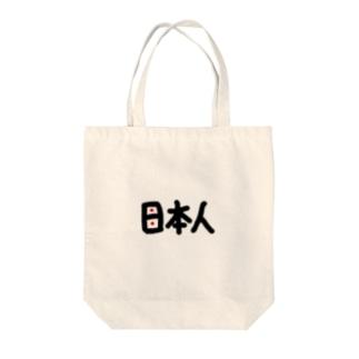 日本人アピるシリーズ Tote bags