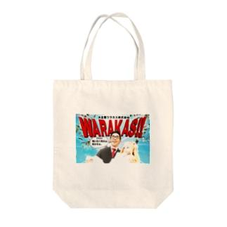 大企業ワラカス Tote bags