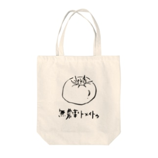 無農薬トメイトゥ Tote bags