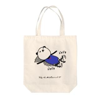 グレコローマンスタイルパンダ4 Tote bags