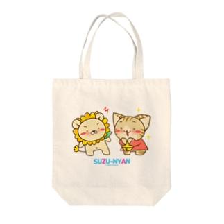すずにゃん(受け答え編「そんけー」) Tote bags