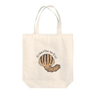 シマリスの尻 Tote bags